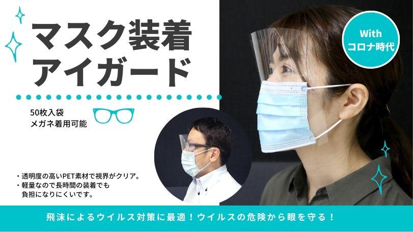 マスク フェイスシールド ガード 飛沫感染 コロナ対策